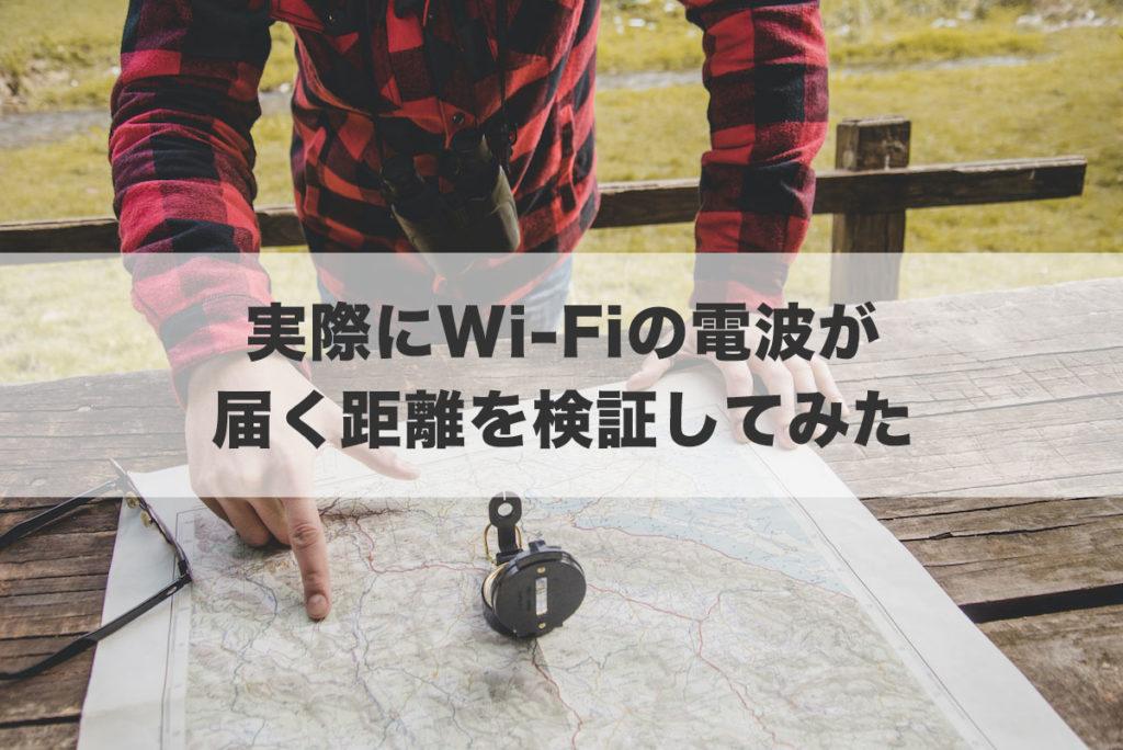 実際にWi-Fiの電波が届く距離を検証してみた
