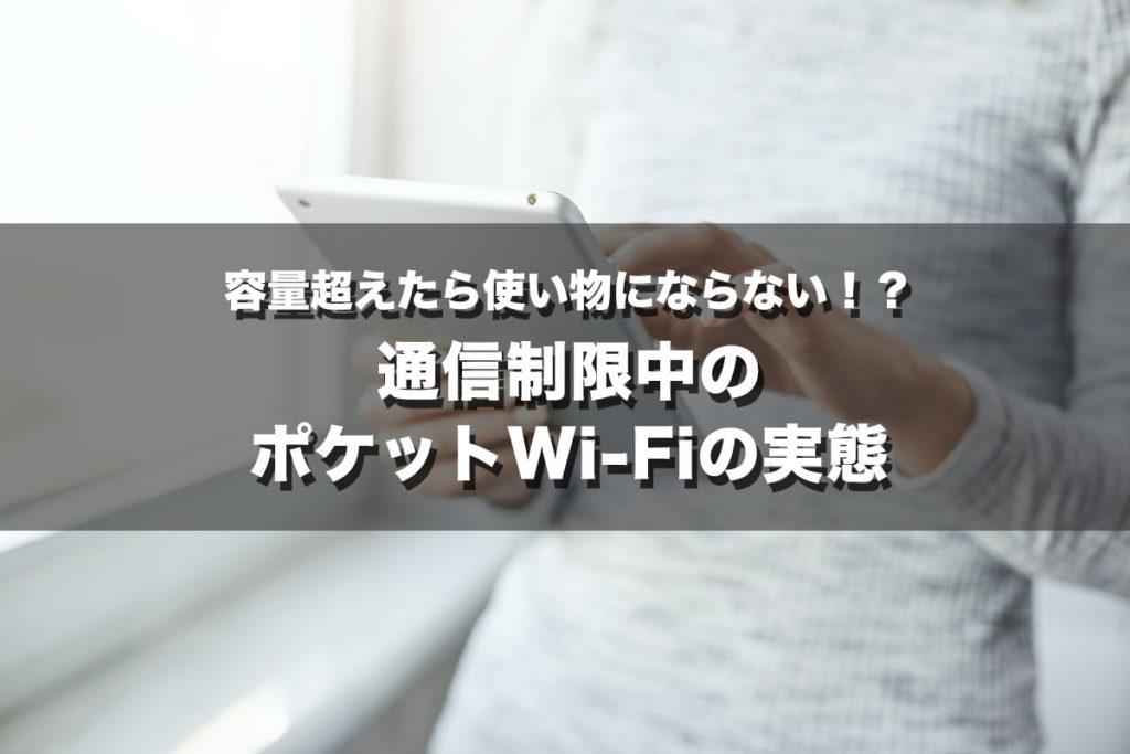 容量超えたら使い物にならない!?通信制限中のポケットWi-Fiの実態