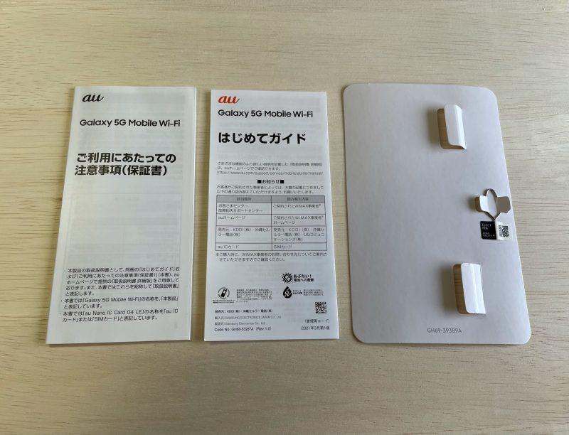 【SCR01】Galaxy 5G Mobile Wi-Fi 付属品