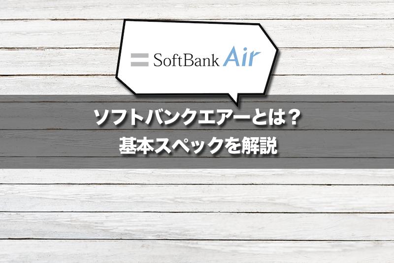 SoftBank Airとは?基本スペックを解説