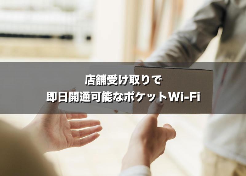 店舗受け取りで即日開通可能なポケットWi-Fi
