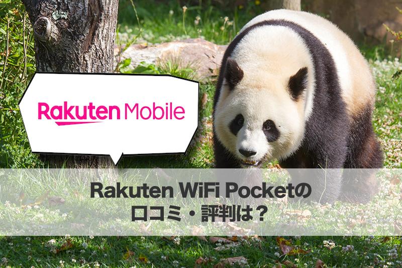 Rakuten WiFi Pocketの口コミ・評判は?