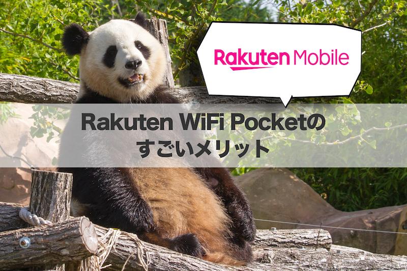 Rakuten WiFi Pocketのすごいメリット