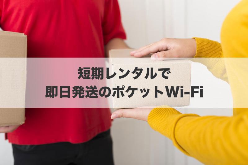 短期レンタルで即日発送のポケットWi-Fi