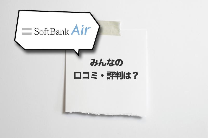 SoftBank Airの口コミ・評判を調査してみた