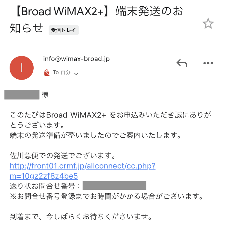 Broad WiMAX 端末発送通知メール