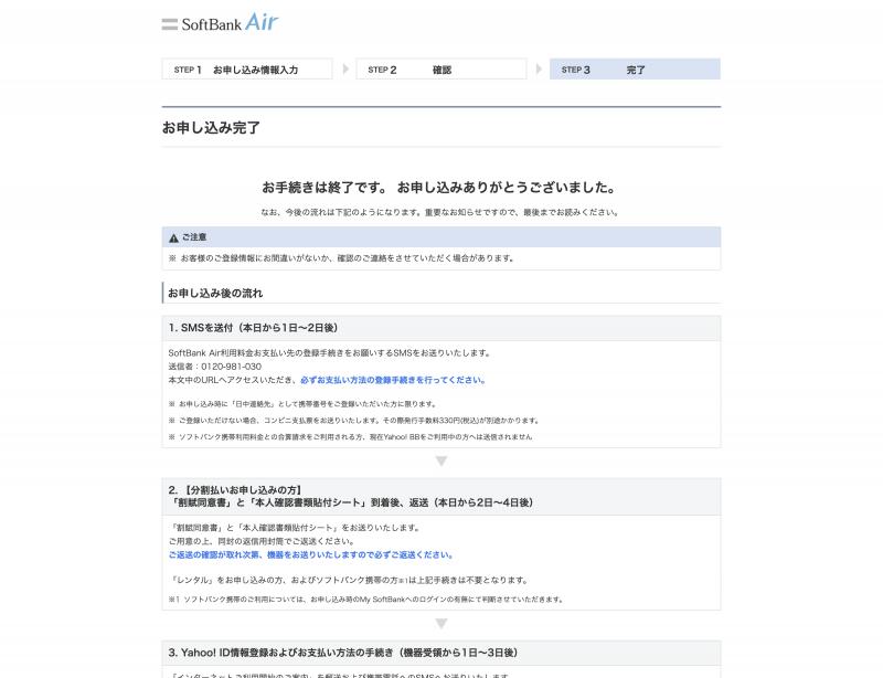 SoftBank Airの申込み画面キャプチャ
