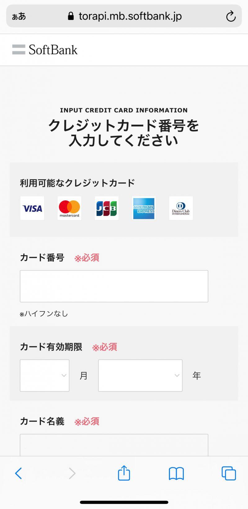 ソフトバンクエアーの支払方法選択手順