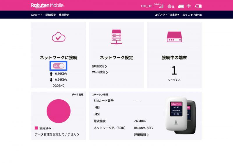楽天モバイル 管理画面 ホーム