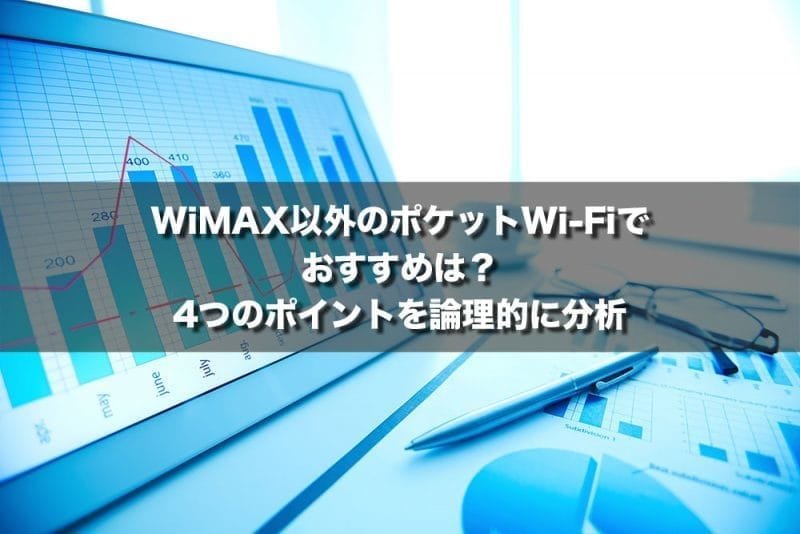 WiMAX以外のポケットWi-Fiでおすすめは?4つのポイントを論理的に分析