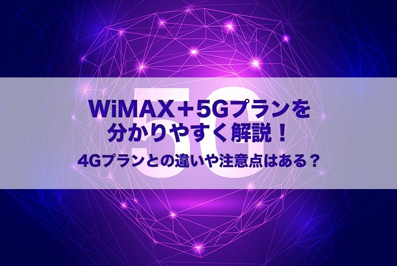 WiMAX+5Gプランを分かりやすく解説!4Gプランとの違いや注意点はある?