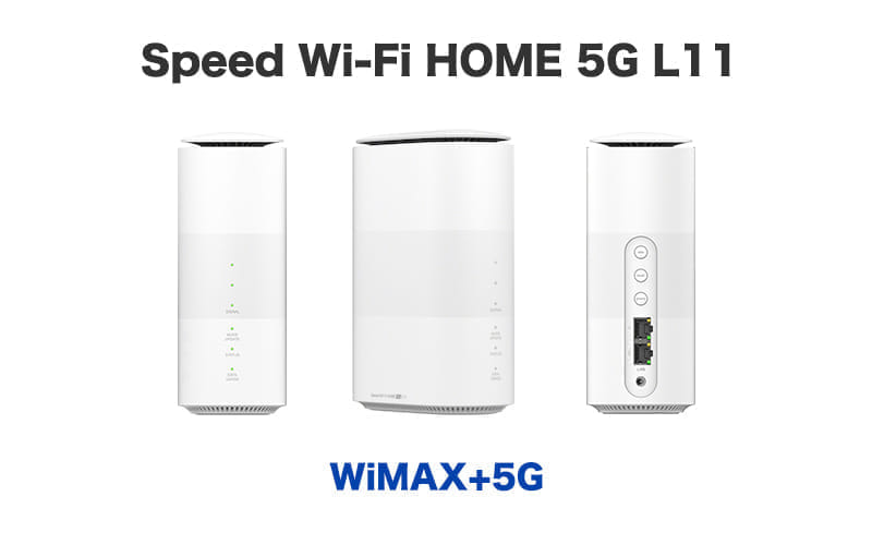 Speed Wi-Fi HOME 5G L11はWiMAXホームルーター初の5G対応