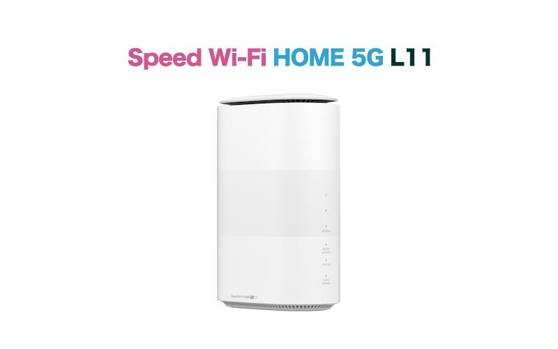 【Speed Wi-Fi HOME 5G L11】5G対応WiMAXホームルーターのスペック解説!