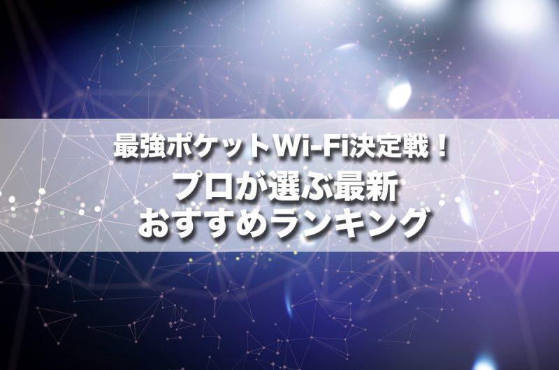 【最強ポケットWi-Fi決定戦!2021】プロが選ぶ最新おすすめランキング